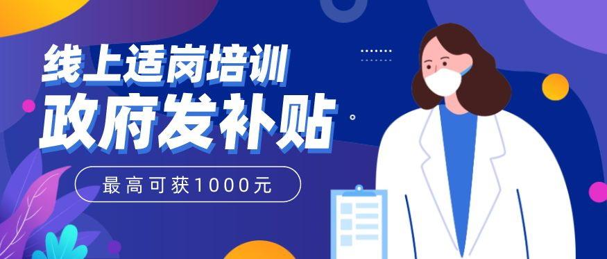 广东省适岗补贴项目