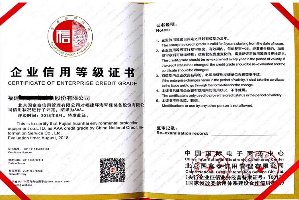 商务委备案AAA级企业信用等级证书(国际投标资质)