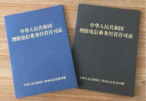 广东省EDI经营许可证备案