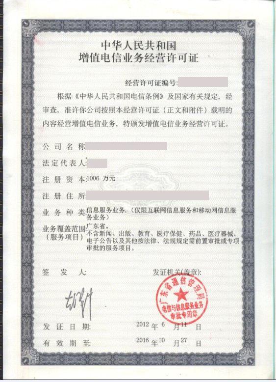 增值电信业务ICP经营许可证