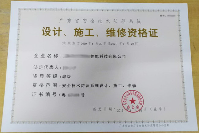 广东省安全技术防范系统资格证