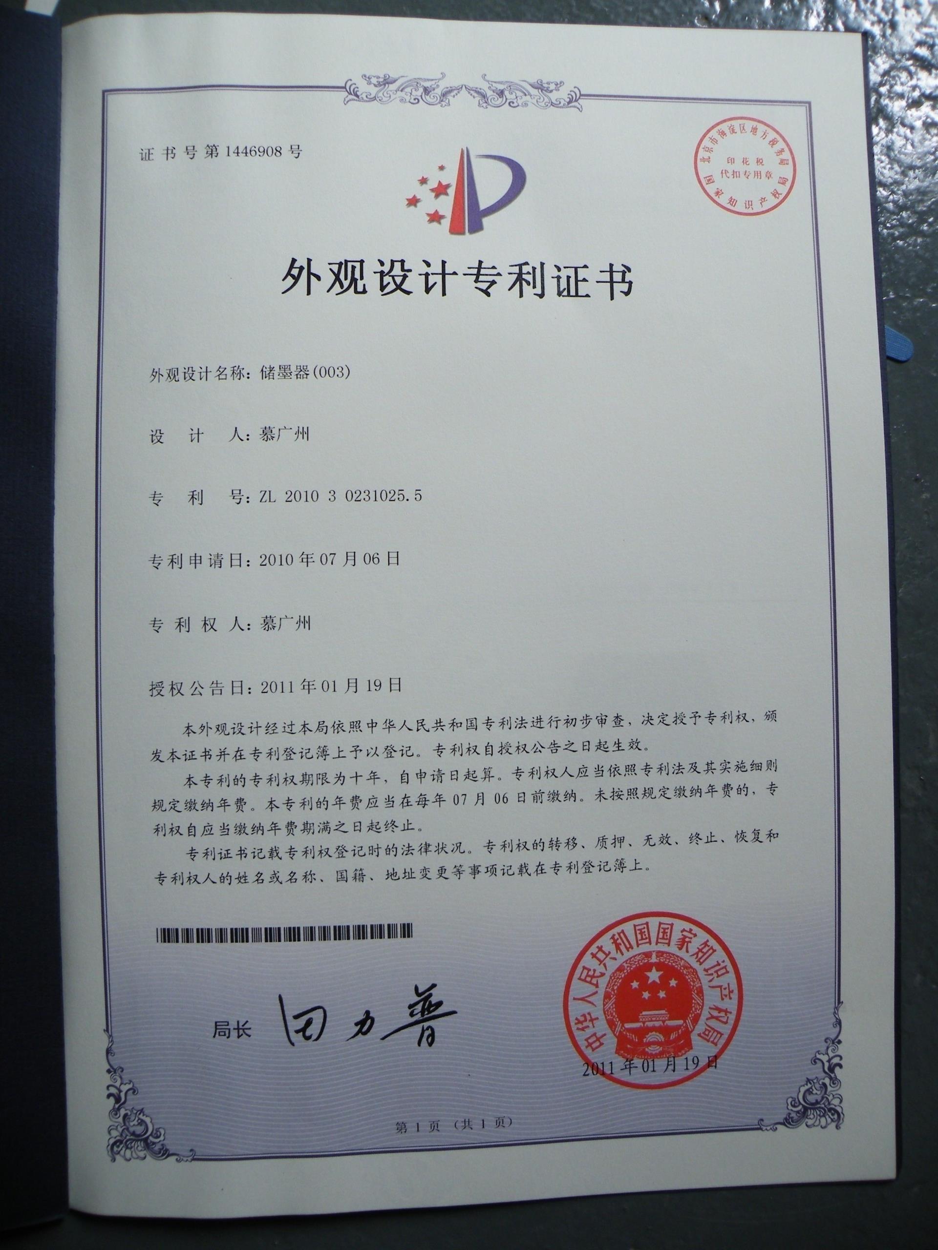 国内外观专利申请