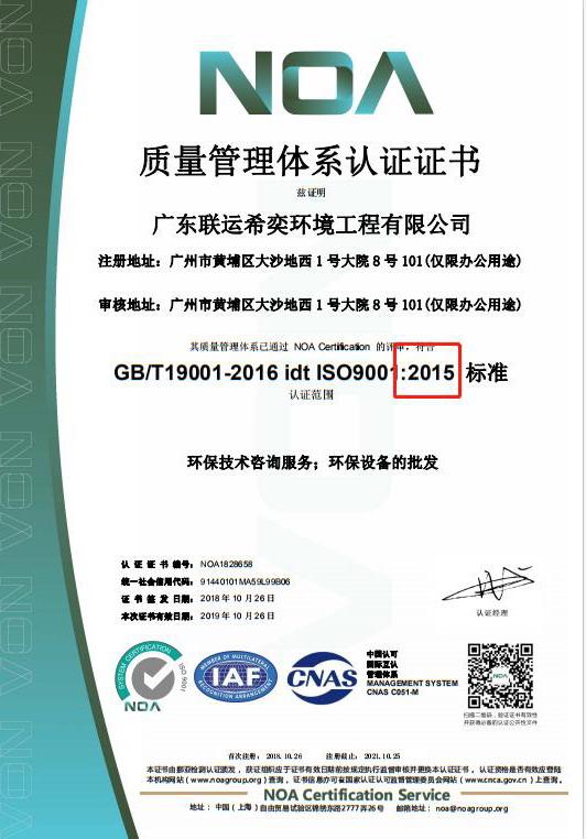 ISO9001:2018质量管理体系认证