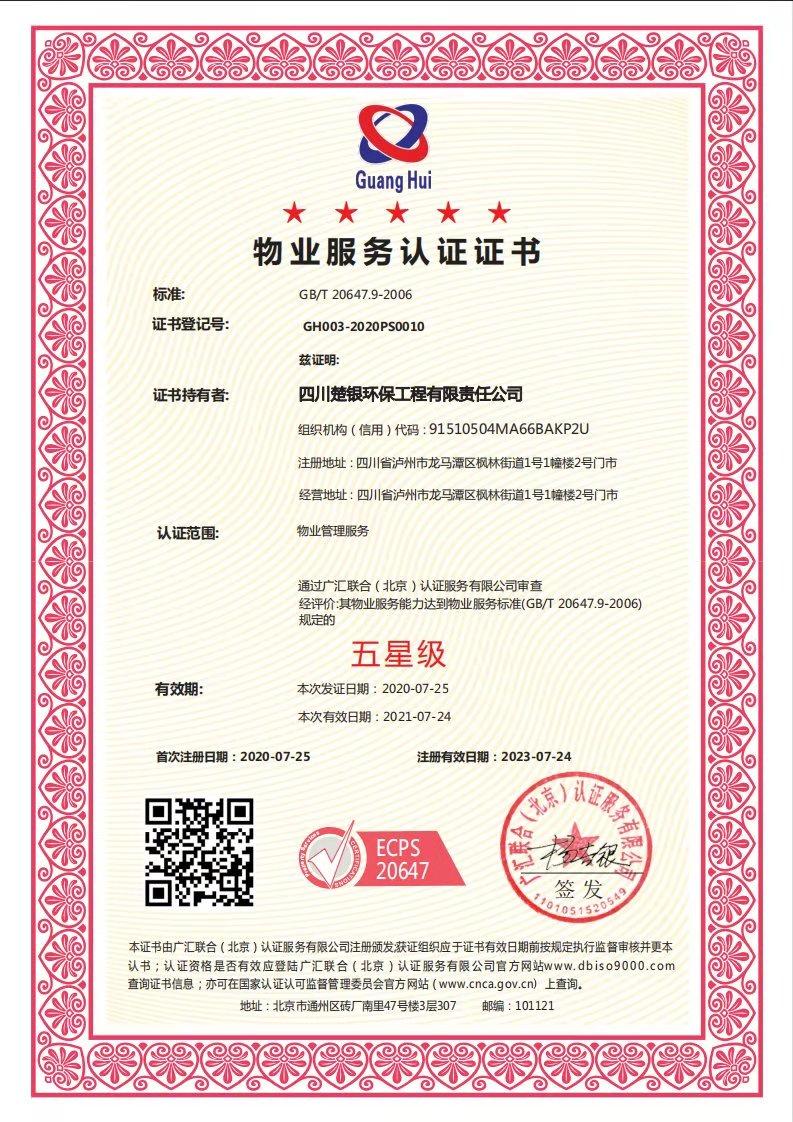 物业管理服务认证