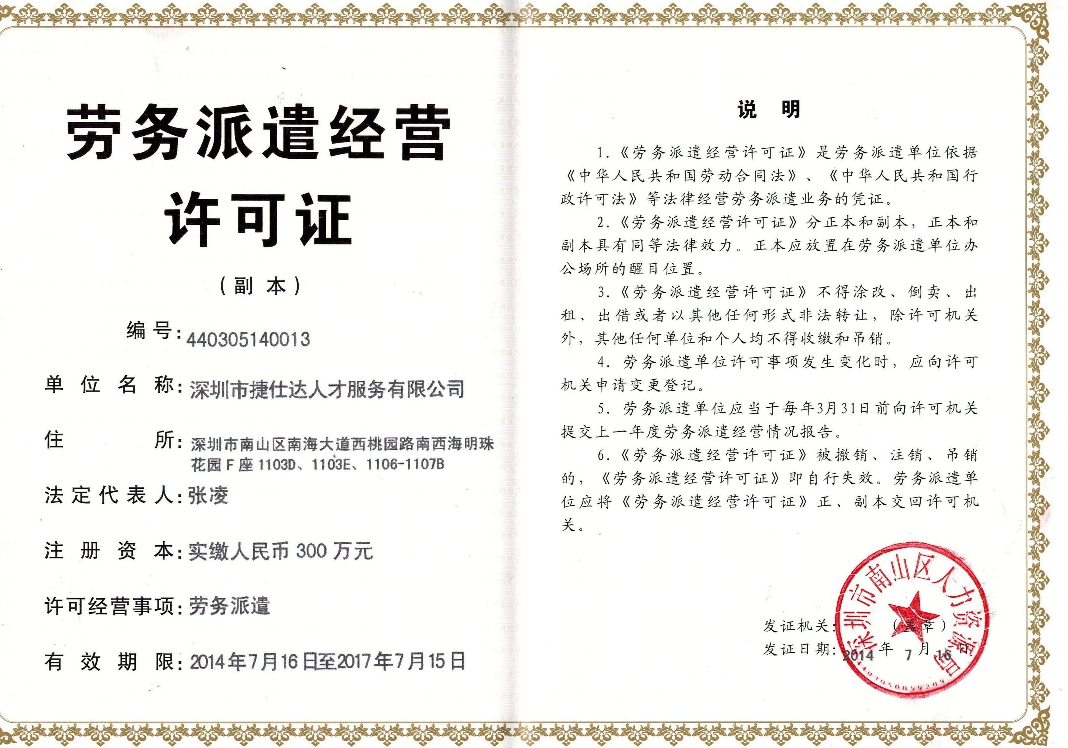广东省劳务派遣许可证