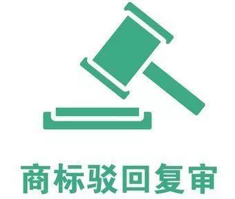 注册商标驳回复审