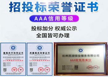 银行备案AAA级信用评级证书