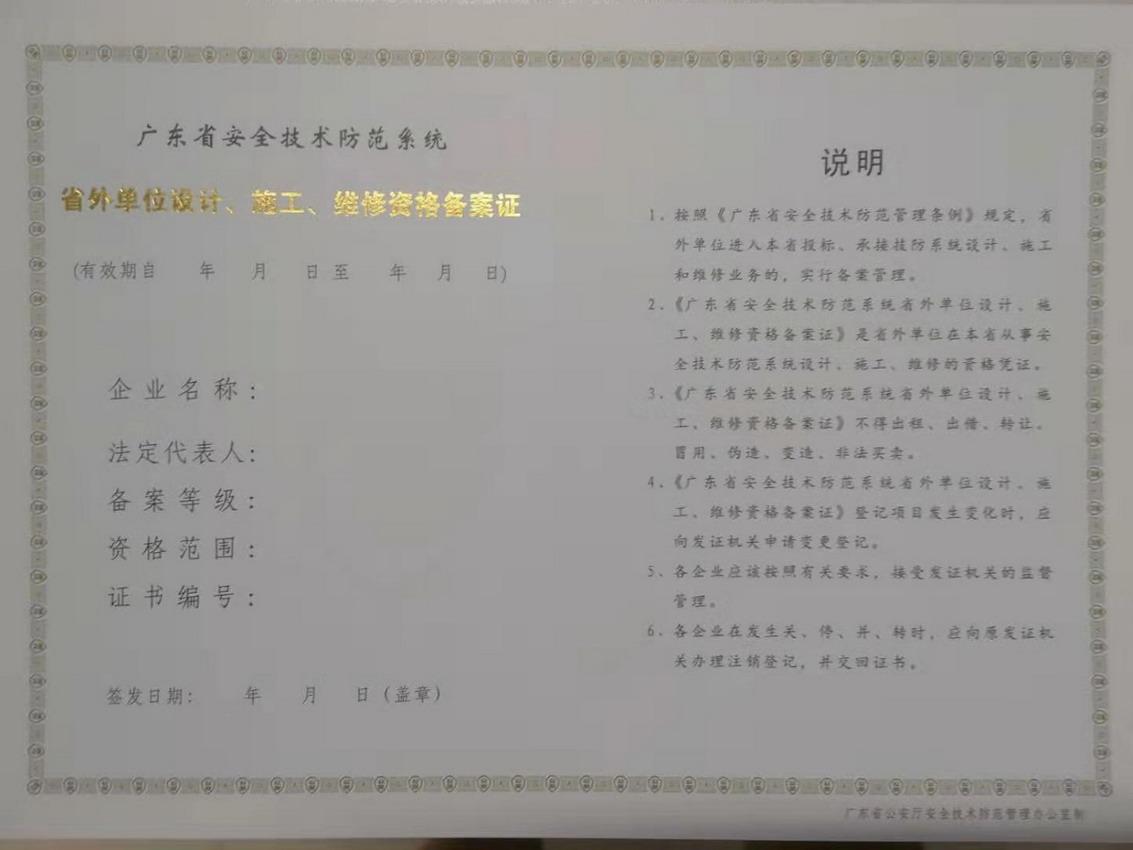 广东省外企业安防系统资格备案证