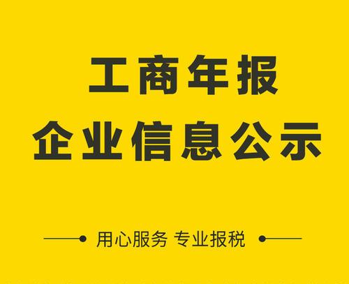 广东省企业工商年报