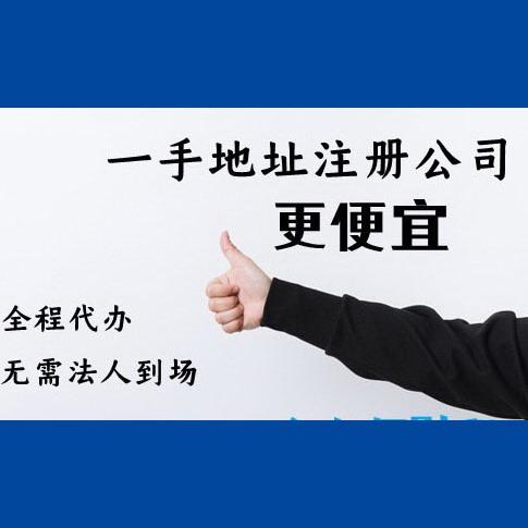 广州公司注册地址租赁 白云天河各区商业房产一手地址租赁