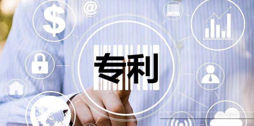 (广州市区)专利奖励资助项目