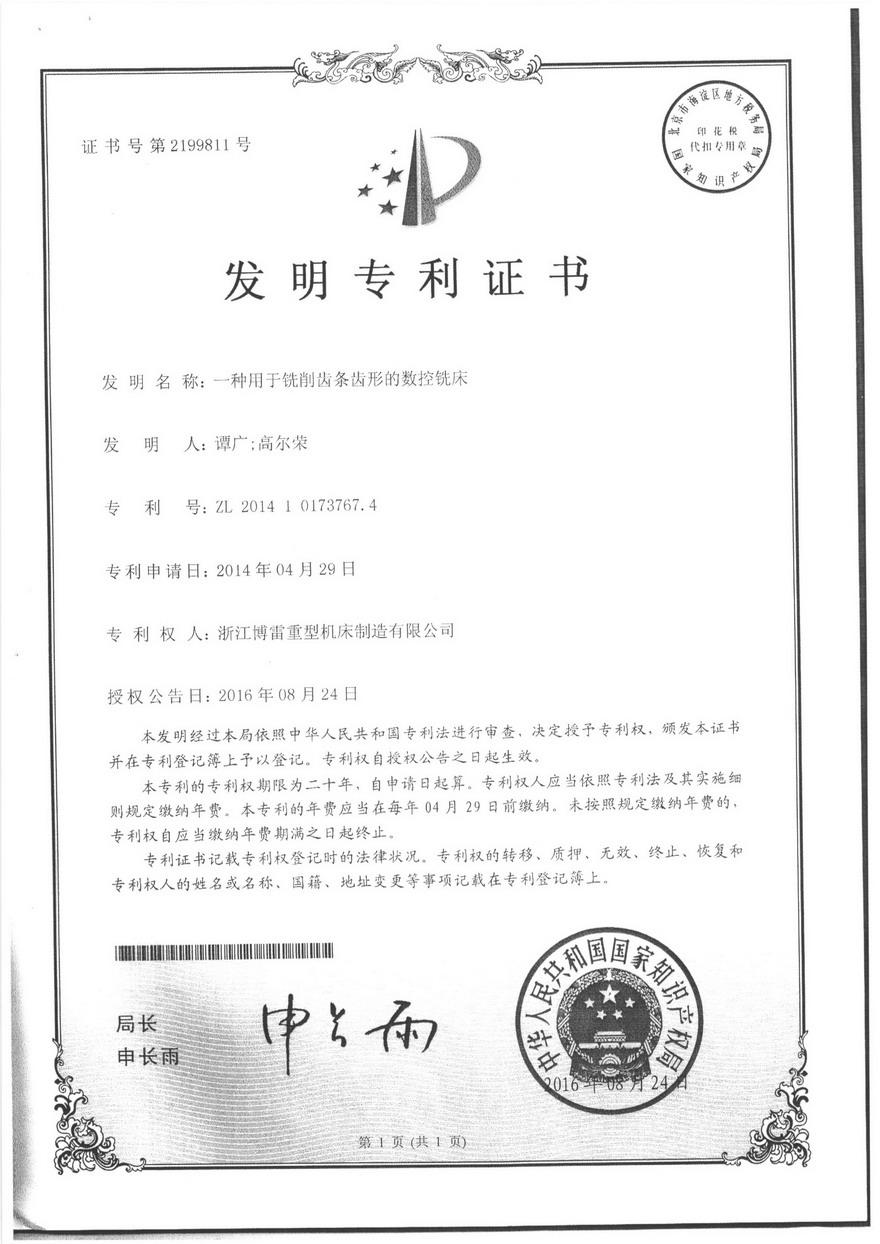 发明专利申请全国代理