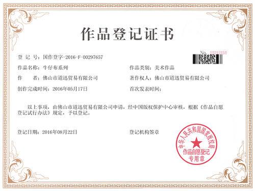 国内版权登记