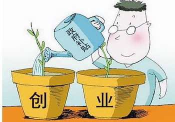 广州创业资金补贴