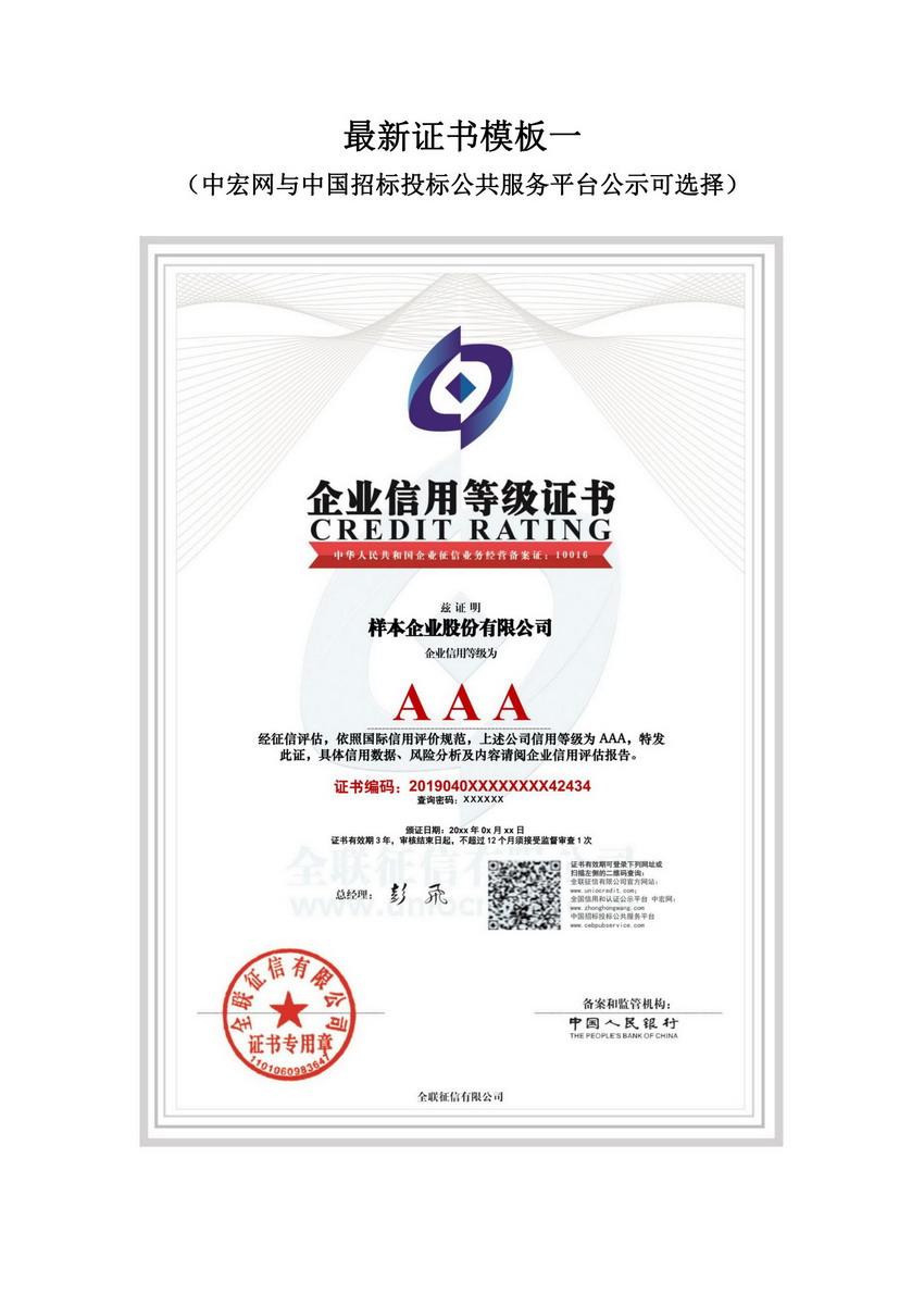 发改委备案AAA级企业信用等级证书
