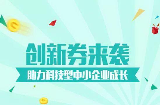 广东省创新卷项目
