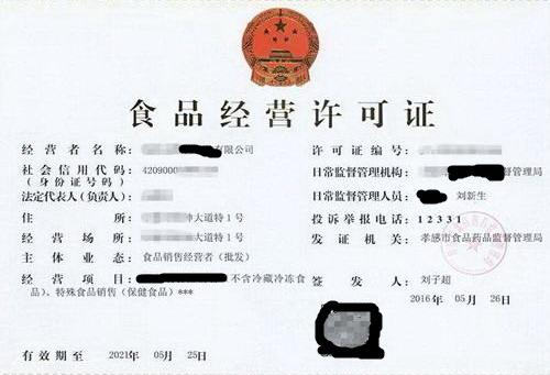 食品经营许可证(网络经营)登记核发